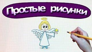Простые рисунки #379 Как нарисовать Ангела(Все все рисунки с моего канала https://www.youtube.com/user/MsSimpleDrawings/videos Рекомендую посмотреть: ❤ Простые рисунки..., 2017-01-04T10:00:02.000Z)