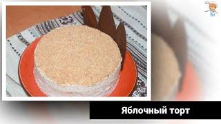 Апфельмус — простой и вкусный торт со сливочно-яблочной начинкой. Записывайте рецепт!