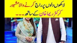 Famous Cricktor & Reema Khan in Baran E Rahmat || Ramzan Transmission || Life Style Showbiz