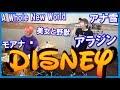 【名曲】ディズニーメドレー歌ってみた!