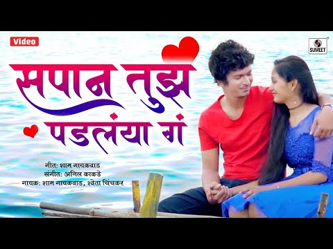 Sapan Tujha Padalaya Ga -सपान तुझं पडलंया गं - Marathi Love Song - Sumeet Music