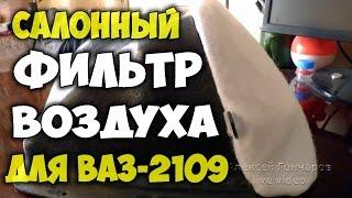 видео Фильтр печки ваз 2114