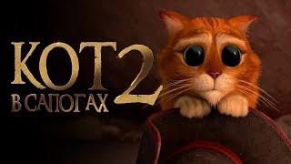 Кот в сапогах 2: Девять жизней и сорок разбойников [Обзор] / [Трейлер 3 на русском]