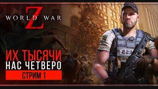 World War Z | Орды зомби | Первый взгляд