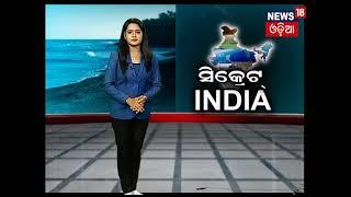 """Special Report """"Secret India"""" (21.12.17)- ETV News Odia"""