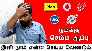 Jio, Airtel, Idea புதிய கட்டண விவரம் | இனி இலவசம் இல்லை | new tariff plan after December 6 in tamil