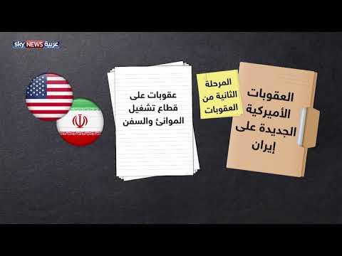 العقوبات الأميركية الجديدة على طهران تدخل حيز التنفيذ في أغسطس  - نشر قبل 2 ساعة