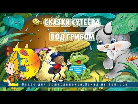 Сказки Сутеева - Кораблик