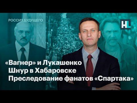 «Вагнер» и Лукашенко.