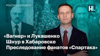 «Вагнер» и Лукашенко. Шнур в Хабаровске. Фанаты «Спартака» под репрессиями