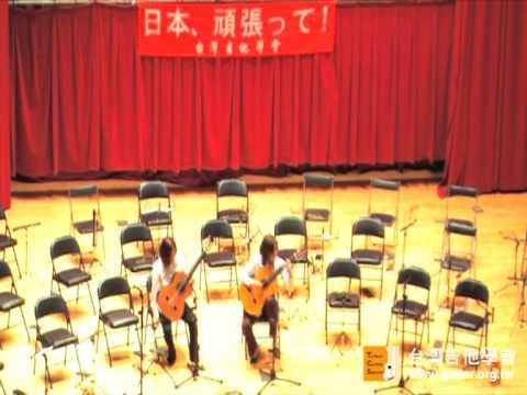 2011日本地震賑災音樂會_17.米隆加_柯氏姊妹吉他二重奏Bekosis2柯懿芳 ...