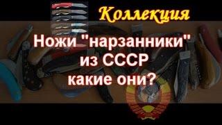 Нож СССР нарзанник