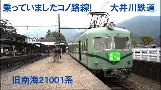 大井川鉄道(南海21001系)普通 塩郷→下泉間車窓
