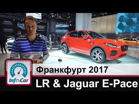 Land Rover SVX и Jaguar E-Pace. Обзор InfoCar.ua