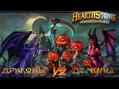 Hearthstone: Демоны против Драконов! [Хартстоун]