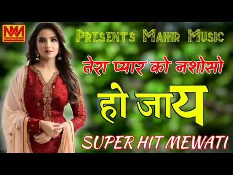 New Mewati Song 2019 // Mewati Gane // Junaid And Chanchal