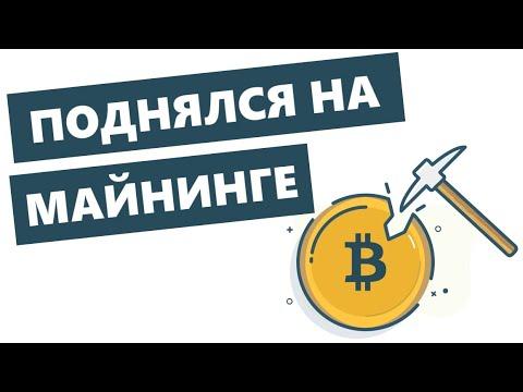 Сколько приносит майнинг криптовалюты Bitcoin?