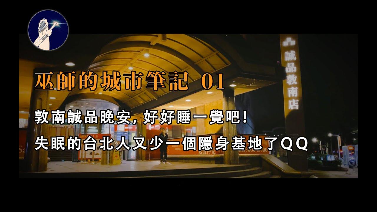 巫師的城市筆記 01 敦南誠品晚安,好好睡一覺吧!失眠的台北人又少一個隱身基地了QQ