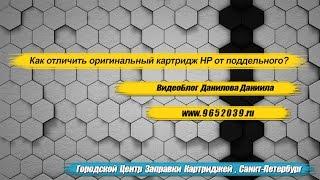 Как не купить поддельный (под оригинал) картридж HP? hp CE278A\CE285A(, 2014-11-15T16:45:10.000Z)