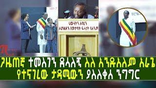 Ethiopia-ጋዜጠኛ ተመስገን ደሳለኝ ስለ አንዱአለም አራጌ የተናገረው ታዳሚውን ያስለቀሰ ንግግር