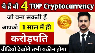 Top 4 Cryptocurrency to invest in 2021 | 1 Lakh to 1 Crore | Best Crypto currency to Buy Now