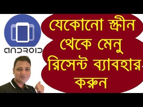 যেকোনো Screen থেকে Menu,Recent ব্যাবহার করুন Taskbar App Review | Bangla mobile tips |
