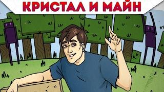КРИСТАЛЛ ВЕРНУЛСЯ В МАЙНКРАФТ! - Minecraft Мини Игры