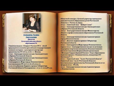 """Почетные работники МБУ ДО """"ЦРТДиЮ"""" города Новошахтинска"""