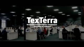 Агентство интернет-маркетинга TexTerra: фокус на контент(, 2016-12-13T06:42:54.000Z)