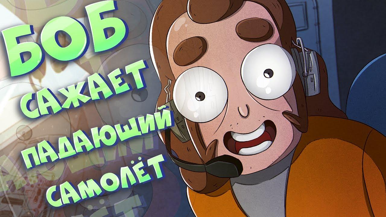 Боб сажает падающий самолет (эпизод 13, сезон 7)