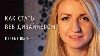 Веб-дизайн. Профессия веб-дизайнер. Как стать веб-дизайнером?(, 2015-01-13T17:36:58.000Z)