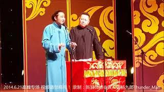 2014德云社相声专场 高峰专场完整版 【郭德纲 于谦 烧饼等】