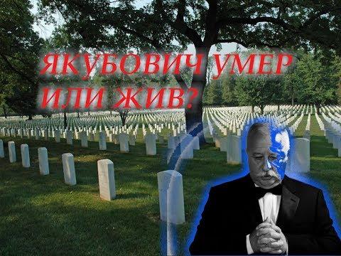 Якубович умер или жив? Российская пресса похоронила телеведущего