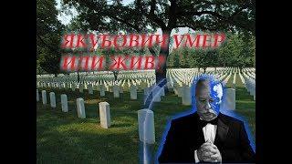 Якубович умер или жив? Российская пресса