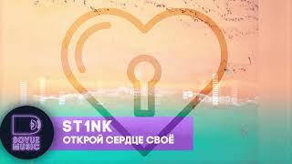 ST1NK - Открой сердце свое