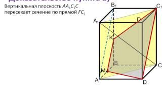 Миникурс по стереометрии.   Основы методики-2