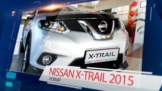 Тест-драйв на новом Nissan X-Trail от Avtoritet.su