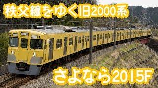 【西武鉄道】旧2000系2015Fが秩父線を走行【廃車回送】