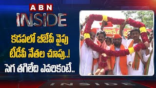 BJP Targets CM YS Jagan Over Strong TDP Leaders Shifting To BJP At Kadapa District | Inside