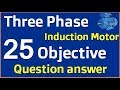 Electrical engineering three phase induction motor objective types question and answer in Hindi -