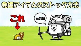 にゃんこ大戦争 ガマトト 発掘アイテムのストック方法(豆知識)
