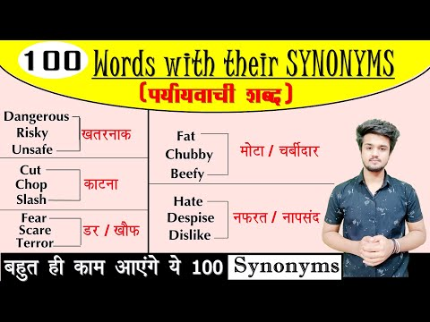 SYNONYMS:- 100 Synonyms With Their Hindi Meanings | पर्यायवाची शब्द | Vocabulary Practice | 2020