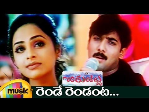 Chirujallu Telugu Movie Video Songs | Rende Rendanta Telugu Song | Tarun | Richa Pallod