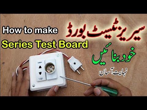 how-to-make-an-electric-series-test-board-in-urdu/hindi