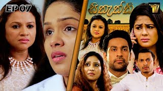 Sithaththi - සිතැත්තී | Episode 07 | 21st Jan 2020 | SepteMber TV Originals Thumbnail