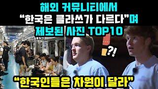 해외 커뮤니티에서 한국은 클라쓰가 다르다며 난리난 사진…