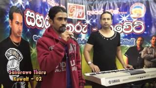 Video OBATA THIYENA ADARE - SAHARAWE THARU ( 2 ) KUWAIT01 08 - 03 - 2013 download MP3, 3GP, MP4, WEBM, AVI, FLV Juli 2018