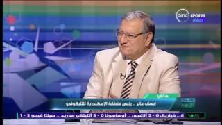 تحت الاضواء - رئيس منطقة الاسكندرية للتايكوندو يكشف سبب المشاكل داخل اللعبة
