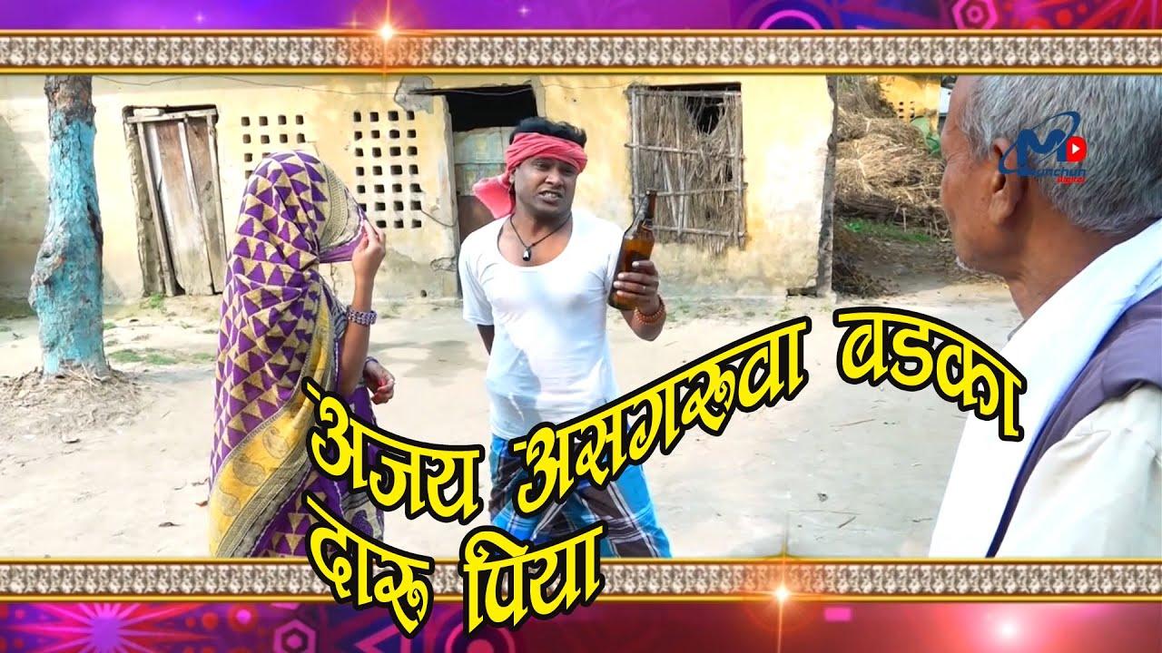 अजय असगरुवा बड्का दारु पिया // AJAY ASGARUWA DARU PIYA // Ajay Asgaruwa Maithli Comedy