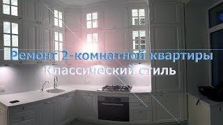Готовый ремонт двухкомнатной квартиры в